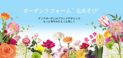 flower-wall のコピータイトル入.jpg